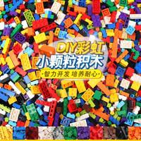 汇奇宝 小颗粒通用塑料积木 彩虹颗粒 650颗