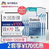 双11预售 : Balea/芭乐雅 玻尿酸涂抹式补水保湿浓缩精华原液安瓶7ml*6盒 *2件