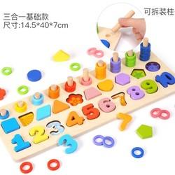 儿童认数字拼图1-3岁早教积木