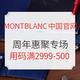 促销活动:MONTBLANC中国官网 周年惠聚专场 下单用码满2999减500、满5999减1000