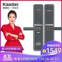 凯迪仕(KAADAS) 指纹锁 V锁密码锁智能门锁 镍拉丝+无线门铃+开门卡*2