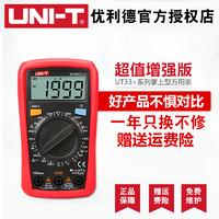 优利德万用表UT33C+迷你数字高精度自动数显电工用袖珍万能表防烧