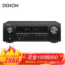 天龙(DENON)AVR-S650H 音响 音箱 家庭影院 5.2声道AV功放机 支持4K直通 杜比DTS音效 蓝牙WIFI USB 黑色