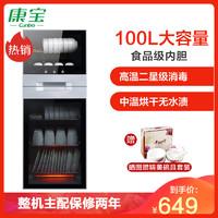 康宝(canbo)立式消毒柜 XDZ100-N1(ZTP128N-1)100升