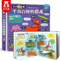 《乐乐趣小小探险家:千奇百怪的恐龙》3D立体书