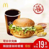 麦当劳 辣腿堡咖啡套餐 10次券