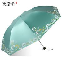 天堂伞超轻 三折黑胶遮阳铅笔伞晴雨两用