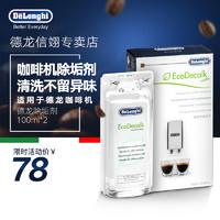 Delonghi/德龙 咖啡机除垢剂 清洗剂清洁液保养液100ml*2