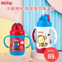 Nuby 儿童保温吸管杯 220ml