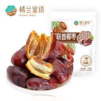 楼兰蜜语 阿联酋特产 红枣 蜜饯果干 休闲零食 阿联酋黑椰枣100g/袋 *14件