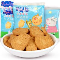 小猪佩奇曲奇散(3种口味)儿童零食饼干500g *2件