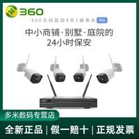 360 无线监控摄像头套装 4路