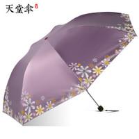 移动端 : 天堂伞 铅笔伞小清新黑胶三折防晒遮阳伞