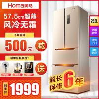 奥马冰箱家用风冷无霜 节能四开门三门双开门电冰箱超薄BCD-252WF