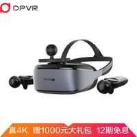 大朋 DPVR E3 4K VR游戏套装 4K高清屏 steam游戏 VR眼镜 3D眼镜