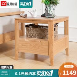 盛世林源全实木方几茶几橡木角几现代简约边几纯实木客厅原木家具