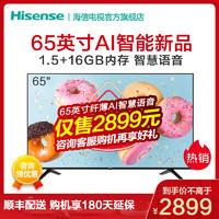 海信(Hisense)官方 H65E3A-Y 65英寸4K超高清 HDR 金属背板 人工智能液晶平板电视机 丰富影视教育