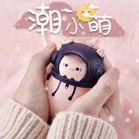 礼妮 潮小萌 暖手宝/充电宝