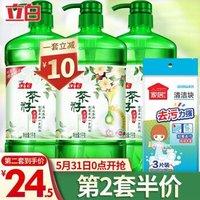 立白洗洁精天然茶籽除菌去油果蔬洗洁精1kg*3瓶洗碗6斤优惠套装