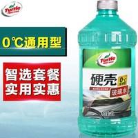 龟牌 硬壳玻璃水 0℃ 2L
