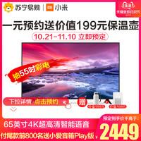 小米电视4C65英寸4k超高清液晶屏智能网络家用电视机