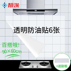 靓涤厨房防油贴纸耐温透明玻璃贴瓷砖贴防水墙贴油烟机橱柜贴纸