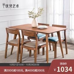 优梵艺术Terleia北欧长方形餐桌椅组合白蜡木桌子简约现代小户型 *40件
