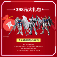 万代模型 398大礼包(包含PB) 礼包1