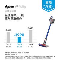Dyson 戴森 V7 Fluffy 小型家用手持无线吸尘器