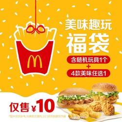 麦当劳 经典美味趣玩福袋(4选1) 单次券