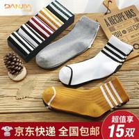 丹吉娅15双装男士女士中筒袜运动袜子棉袜 男袜10双+女袜5双 均码