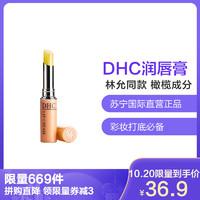 DHC蝶翠诗7唇膏减淡唇纹持久保湿滋润