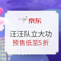 京东 汪汪队立大功旗舰店 双11预售