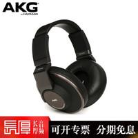 AKG 爱科技 K553MKII头戴包耳式封闭耳机高保真音乐HIFI低阻手机电脑直推K550升级版 K553MKII