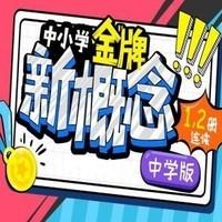 沪江网校 中小学经典新概念英语1、2册连读【随到随学】