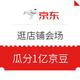 移动专享:京东 双11狂欢大作战 瓜分1亿京豆