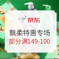 京东 飘柔自营旗舰店 嗨购双十一特惠专场