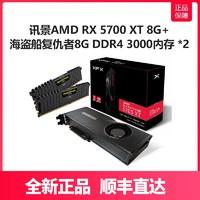 XFX 讯景 Radeon RX 5700XT 显卡 8GB + 海盗船LPX 16G DDR4 3000 台式机内存条