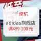双11预售、促销活动:京东 adidas官方旗舰店 领券防身 新增平台券,满499-100/800-190/1200-300元