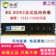 协德正品DDR3 1333 1600 8G台式机内存条16片双面颗粒电脑游戏电竞提速全兼容其它品牌4G内存 支持双通道 107.52元