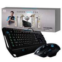 罗技(G)RNG超神套装 G502 无线游戏鼠标 + G910 机械键盘 定制礼盒