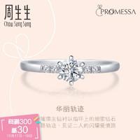 周生生Promessa轨迹18K金钻戒求婚订婚结婚戒指女款90249R订制