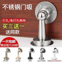 买三送一 免打孔不锈钢门吸卫生间卧室内房门挡阻顶 强磁防撞地吸
