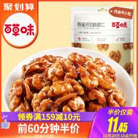 坚果零食山核桃小包装纸皮核桃肉特产