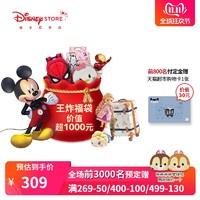 Disney 迪士尼 双十一预售 王炸惊喜福袋