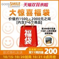 大惊喜福袋 价值1500-2000元随机发送3-6个商品