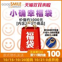 小确幸福袋 价值约1000元左右随机发送2-3个商品