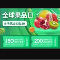 京东生鲜 299-150/399-200券好价汇总