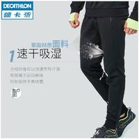迪卡侬运动长裤男秋季针织速干休闲宽松健身跑步裤子RUNM