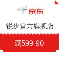 京东 锐步官方旗舰店 粉丝专享店铺券